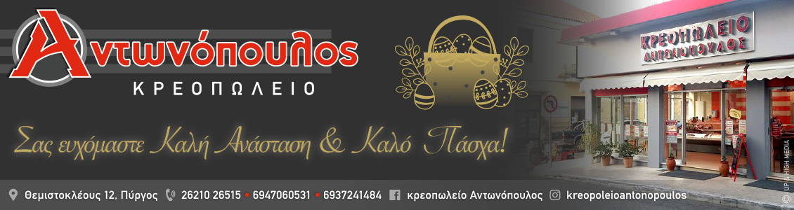 antonopoulos 1130x300 easter 2021