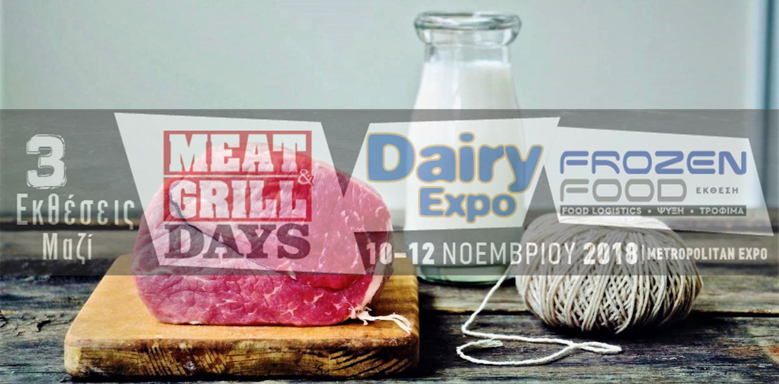 Meat & Grill Days - Dairy EXPO - Frozen Food: Τρεις εκθέσεις σε μια