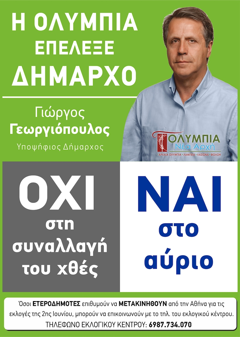 GEORGIOPOULOS olymp1