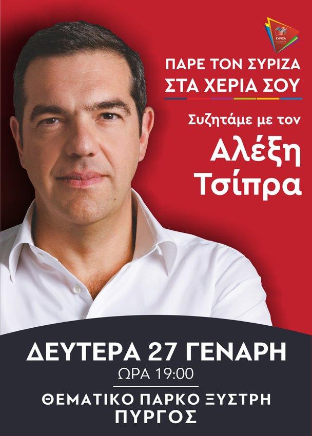 Tsipras Pirgos