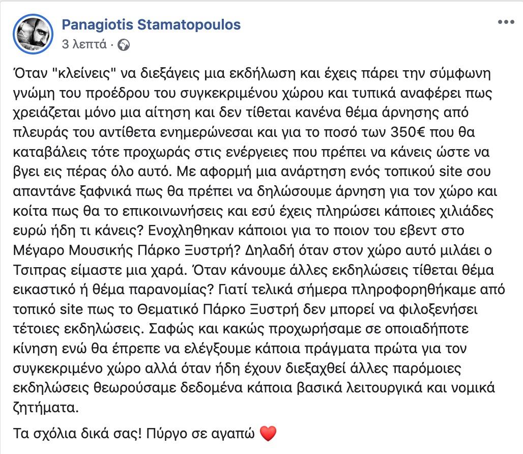 stamatopoulos