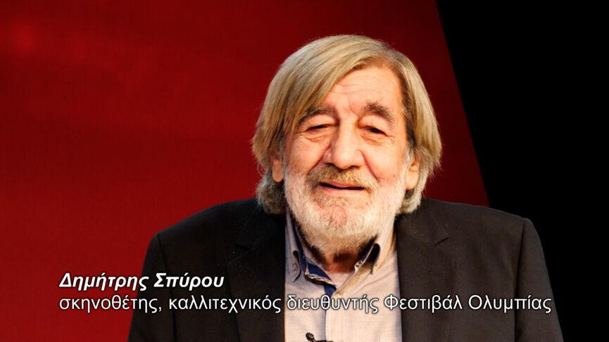 https://www.ilialive.gr/images/new_images/ilialive/2020/11_November/04_week/spyropu.jpg