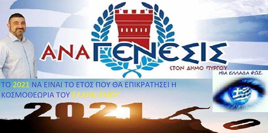 mixalakopoulos protoxronia2021