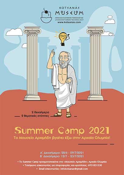 summer camp 2021 archimedes2