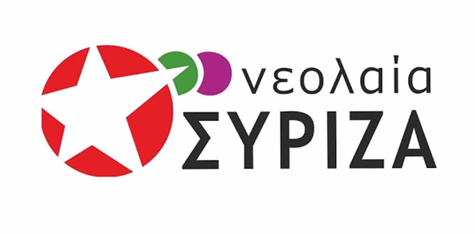 Αποτέλεσμα εικόνας για Νεολαία ΣΥΡΙΖΑ Ηλείας