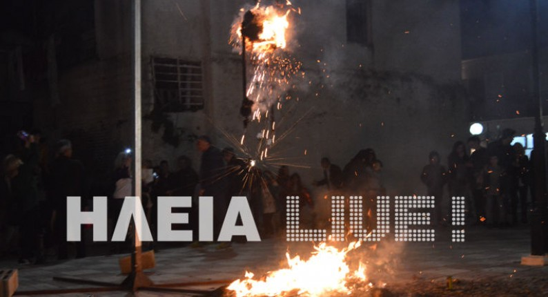 Νεοχώρι Κυλλήνης: Έκαψαν και φέτος τον Ιούδα . . .
