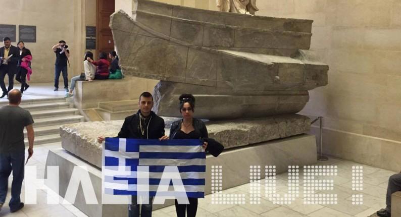 Οι Ηλείοι που σήκωσαν την Ελληνική σημαία σε Βρετανικό Μουσείο και Λούβρο